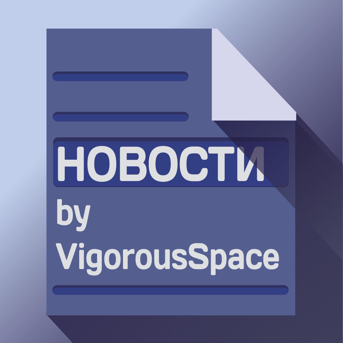 Novosti_by_vigorousspace