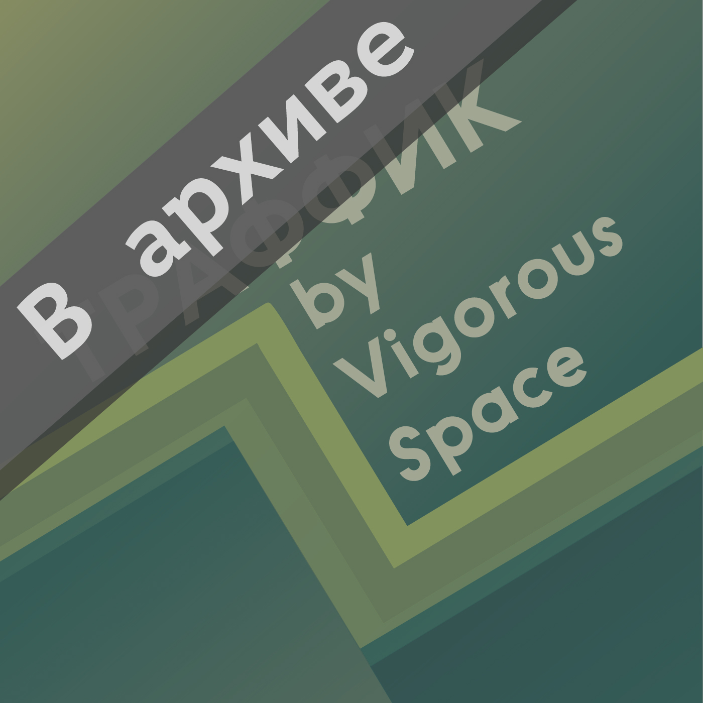 Traffic_by_vigorousspace