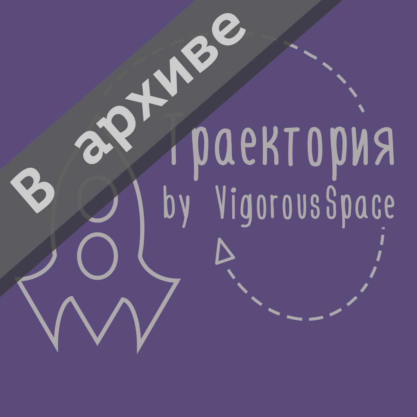Vigorousspace_Trajectory