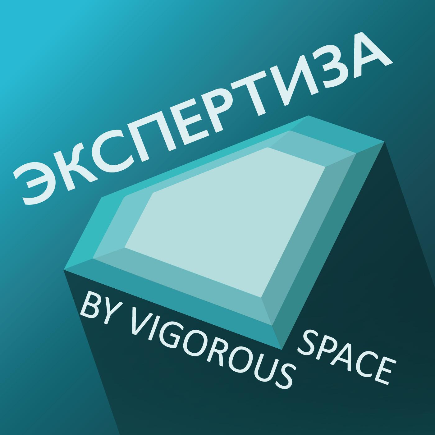 Expertise_VigorousSpace
