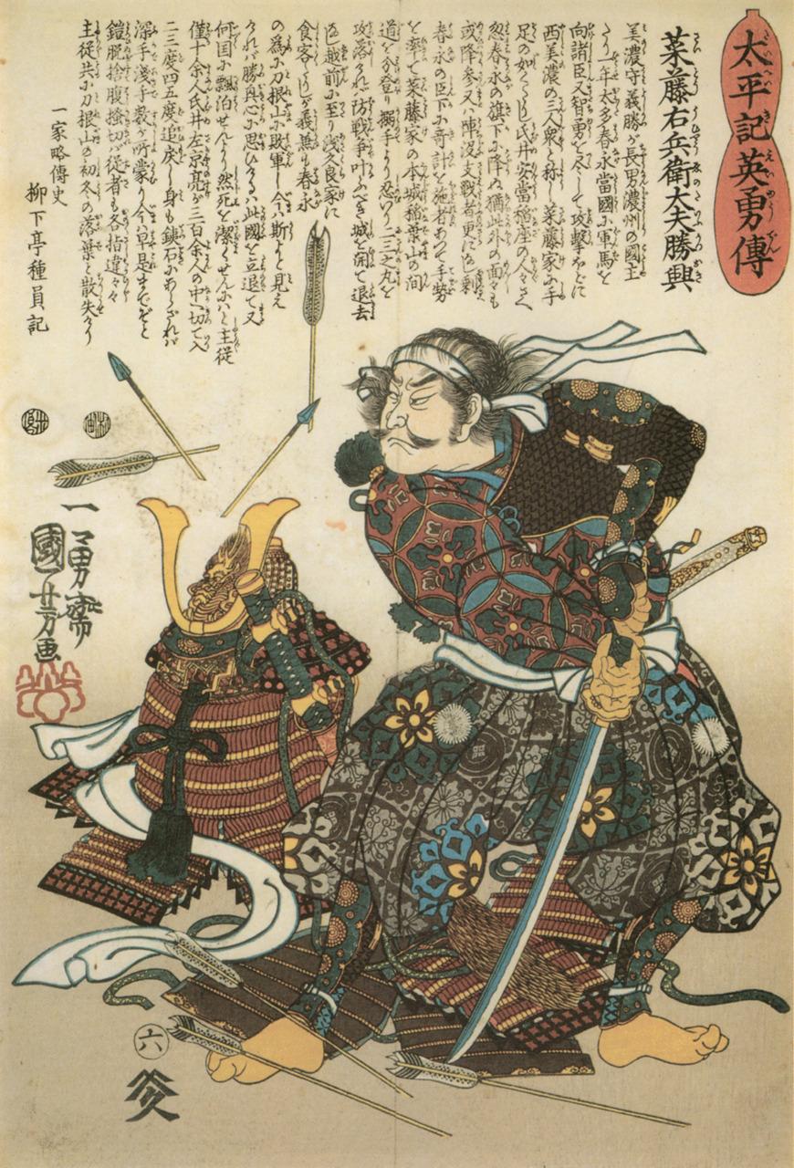 Samurai Cutting Arrows in Flight - Kuniyoshi = Ukiyoe woodcut print