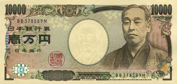 Japanese Yen 10000.jpg
