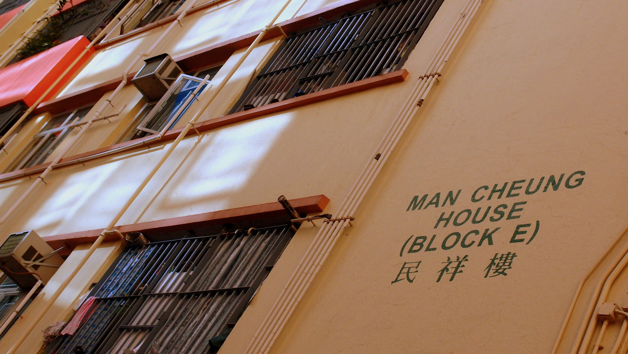 A fairly typical public housing estate in Hong Kong