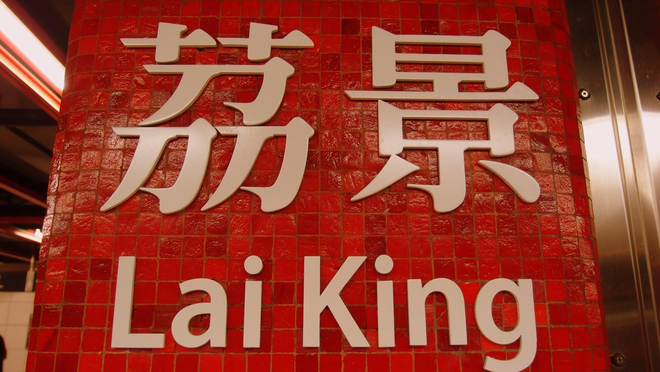 Lai King MTR Station