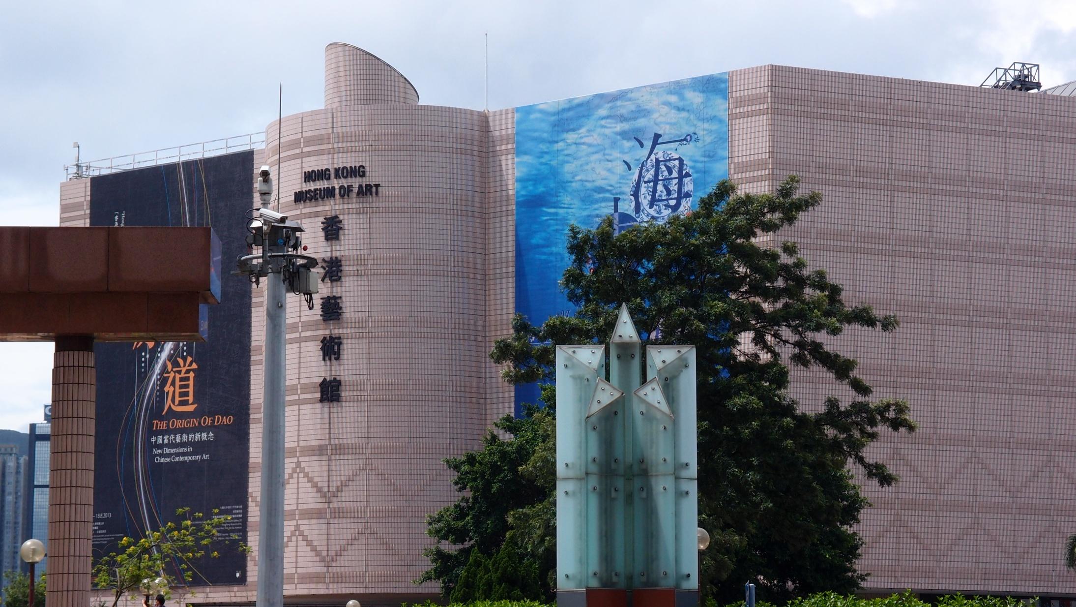 The Hong Kong Museum of Art