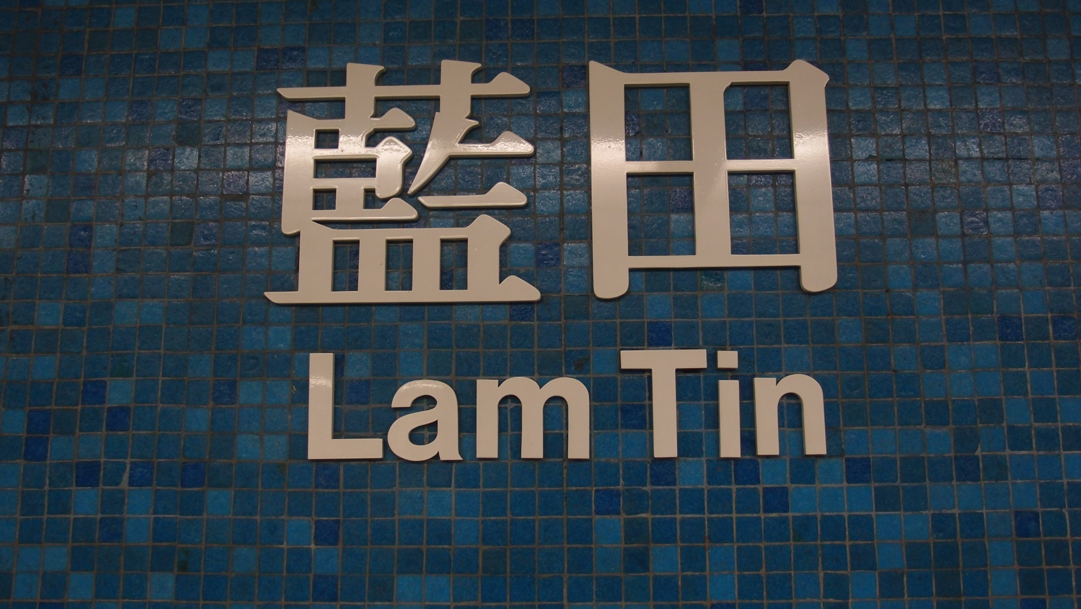 We once lived in Lam Tin.