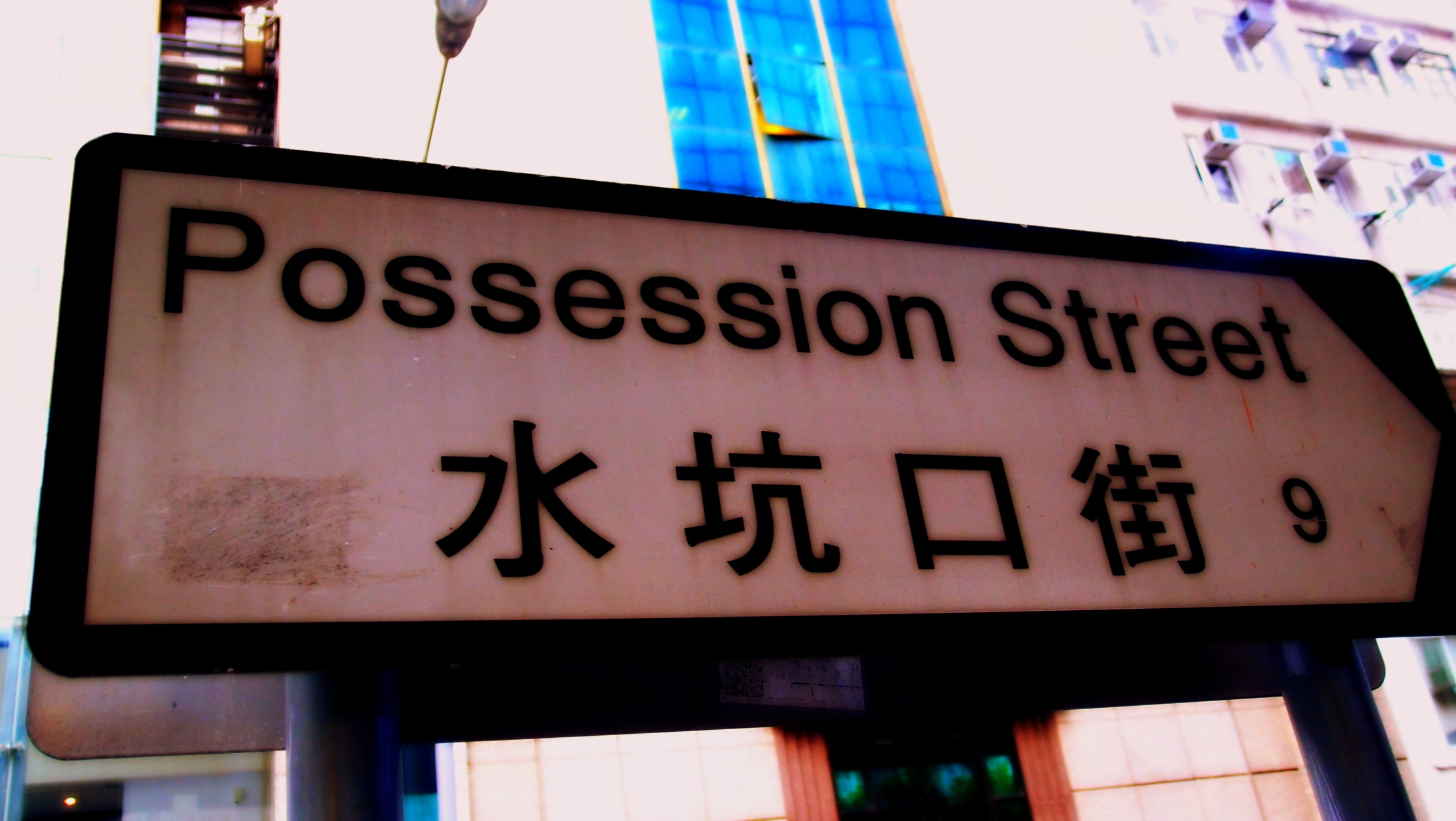 So what's in a name? Possession Street is where the Brits planted a flag to claim Hong Kong in January 1841, do not expect to find any recognition of this historical site.