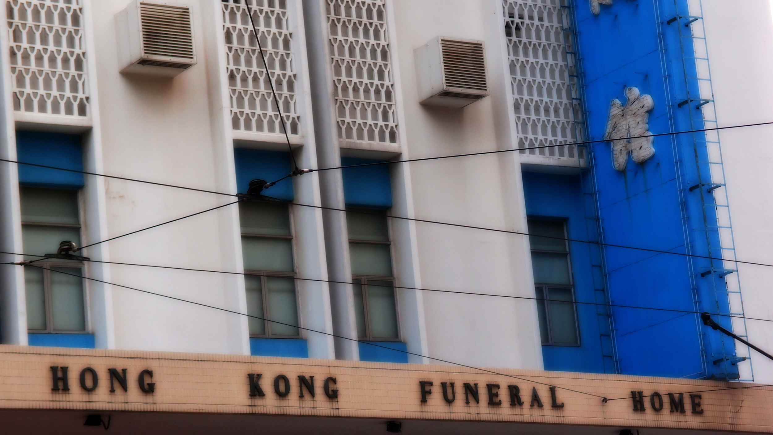 The Hong Kong Funeral Home