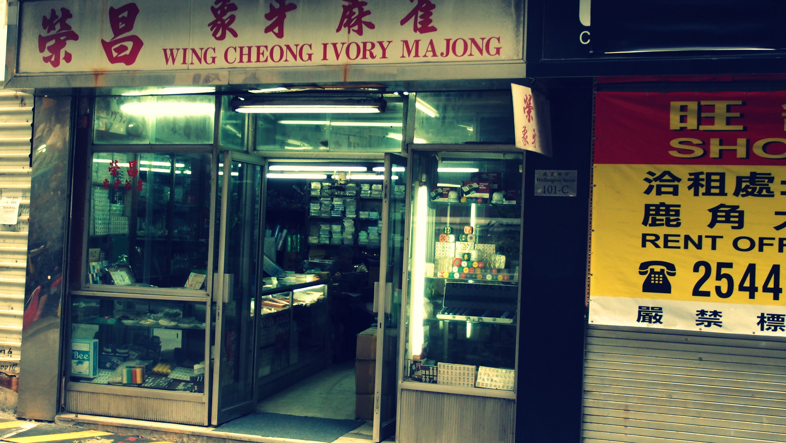 Old shops like this are dying out, they are being replaced by stores by Chow Tai Fook the jewellery company.