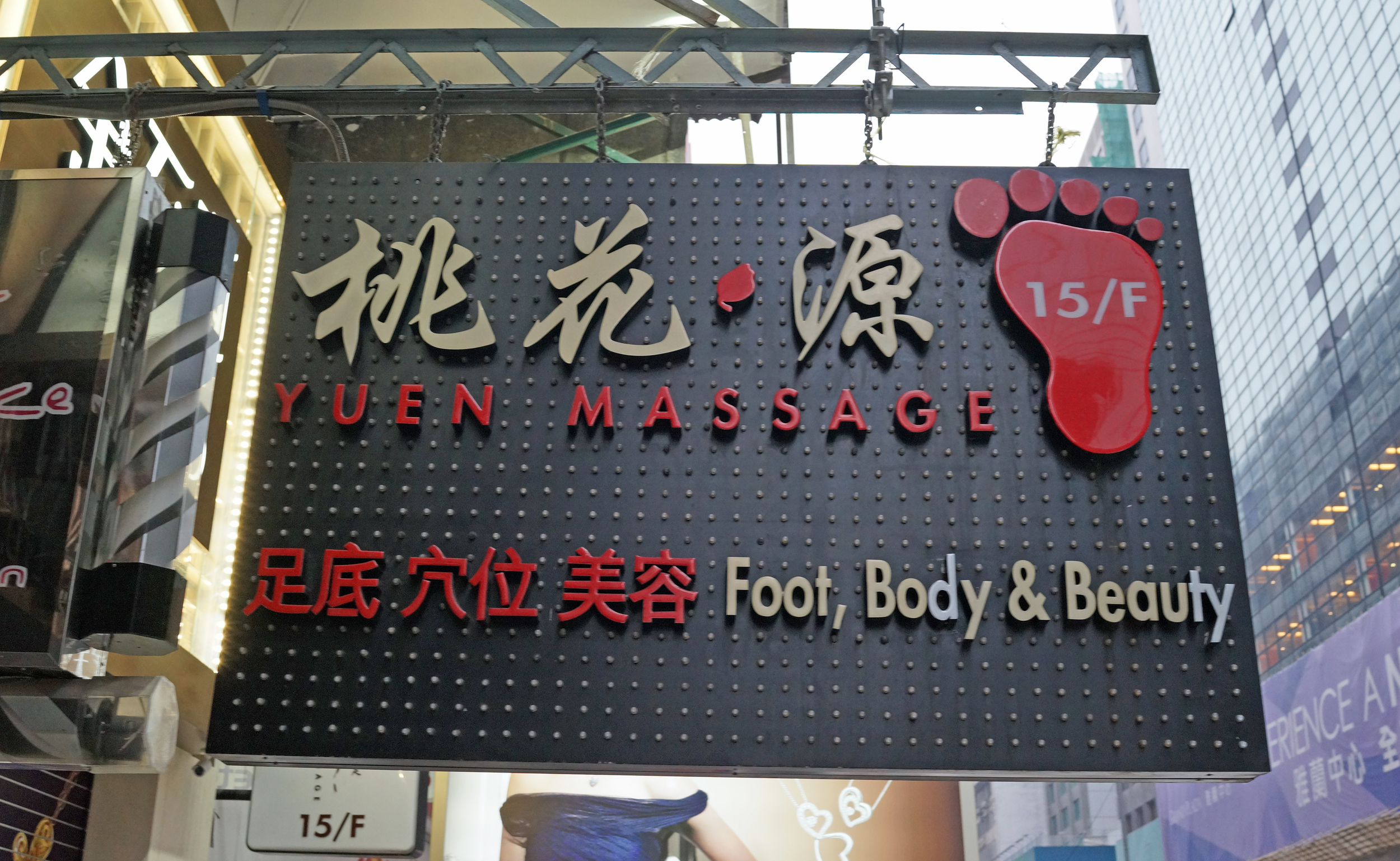 A fairly typical massage parlour - foot, body and other bits.