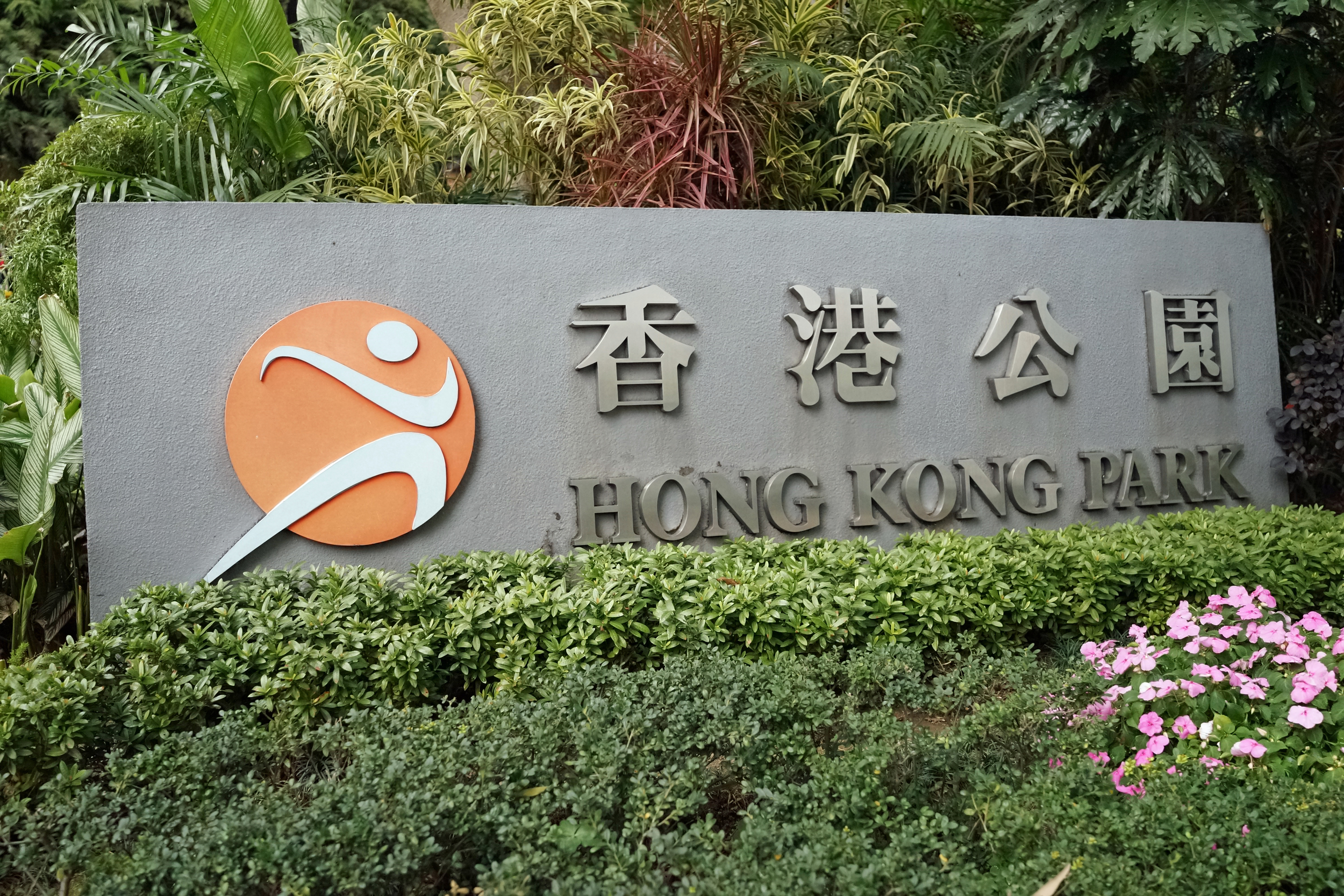 Hong Kong Park which is at Admiralty on Hong Kong Island is a wonderful quiet spot in the middle of the hustle and bustle of the Financial District, it is underrated but I think it is very much worth a visit particularly for the Aviary.