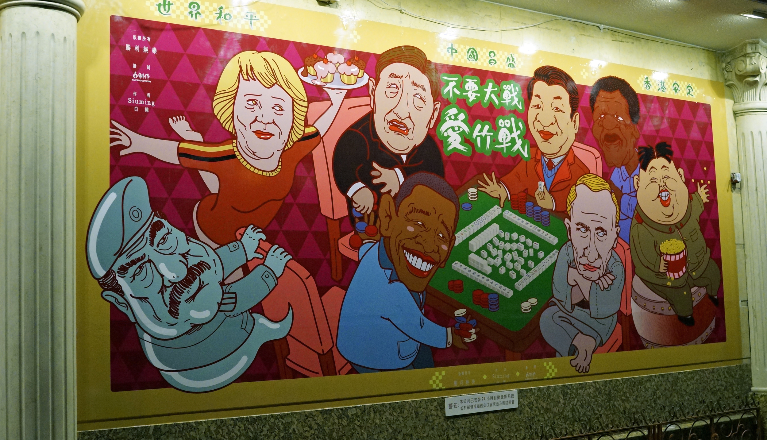 """Spot the world """"leaders""""! some rather close to the bone advertising at a dodgy mahjong club on Temple Street in Jordan....."""