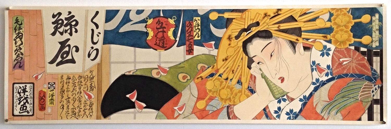 HARUNO SAKURA ( SPRING BLOSSOMS) 39.25 IN. X 12.5 IN.