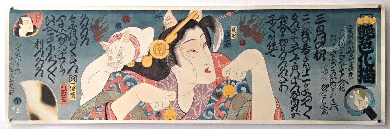ENSHOKU BAKENEKO (SUPERNATURAL CAT) 12.5 IN. X 40 IN.