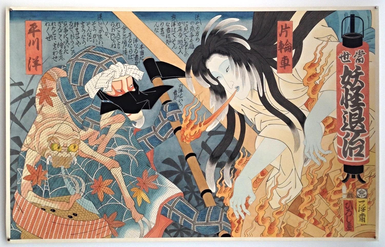 TOSEI YOKAI TAIJI (GHOST HUNTER) 39.5 in. x 25 in.