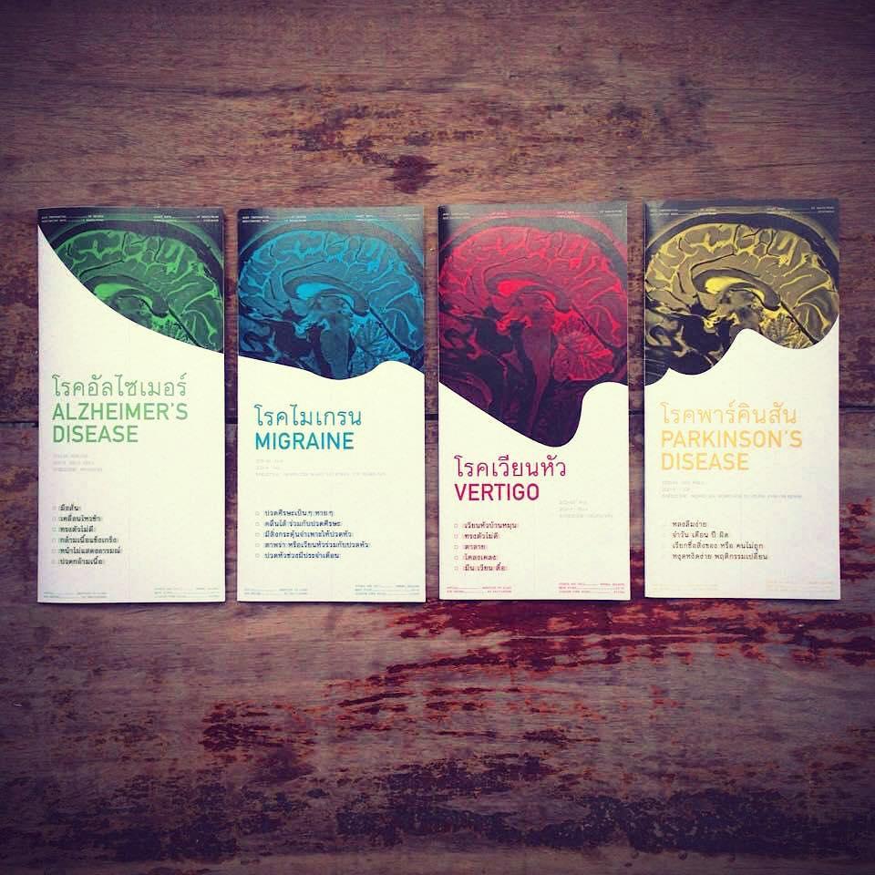 neurology brochure