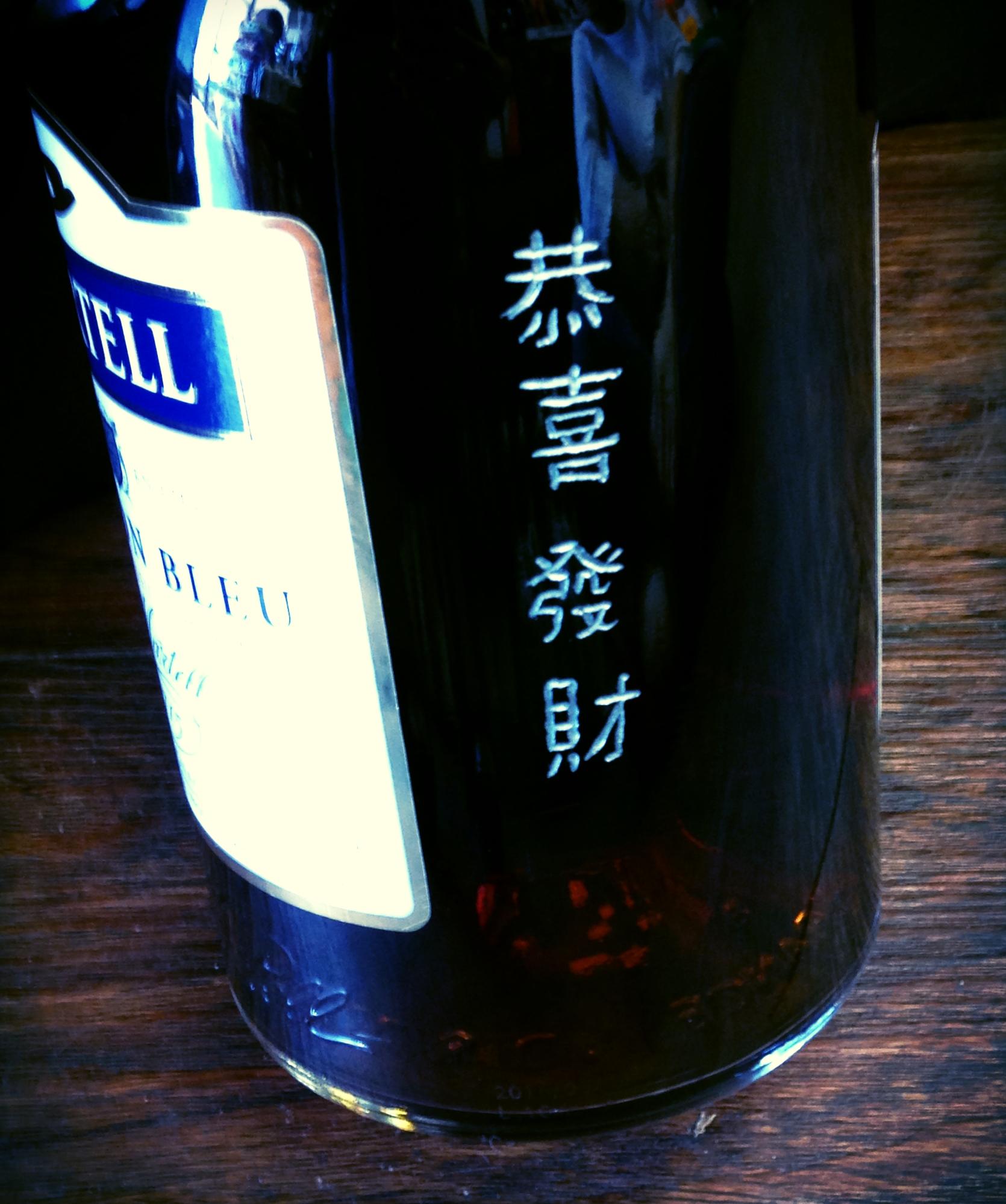 Housotn Bottle Engraving - Chinese.JPG