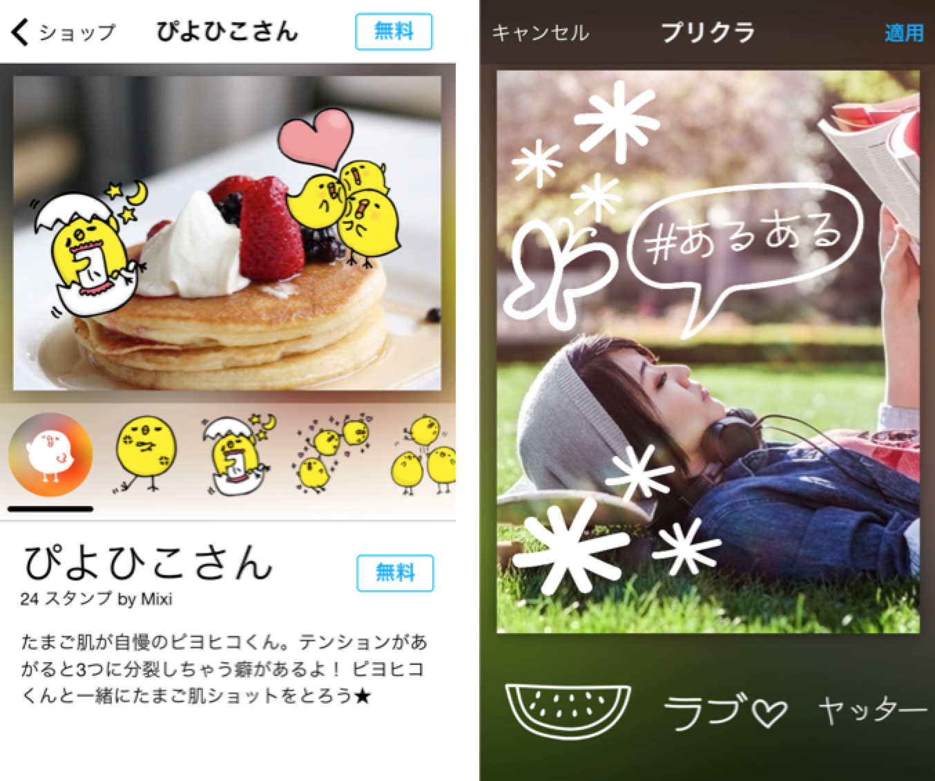 Kawaii stickers and Purikura packs, available in Photo Editor by Aviary (in Japan)