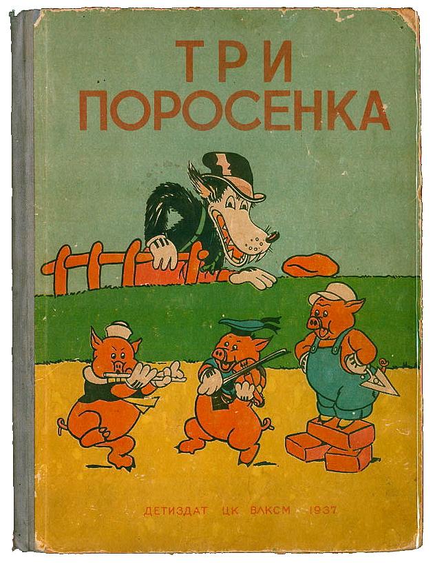 Tri Porosjonka (Drei Schweinchen), Soviet Union, 1937. Also from  disneyana.de