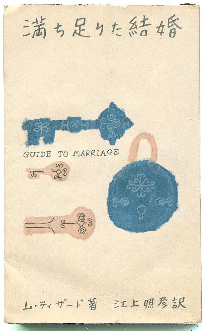 """Guide to Marriage"" 1954 Cover by Yasuharu Hanamori"