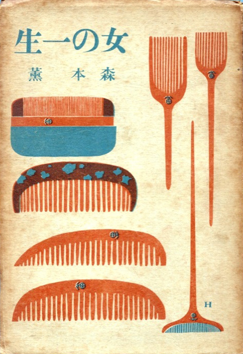 """A Woman's lifetime"" cover 1959 Yasuharu Hanamori"