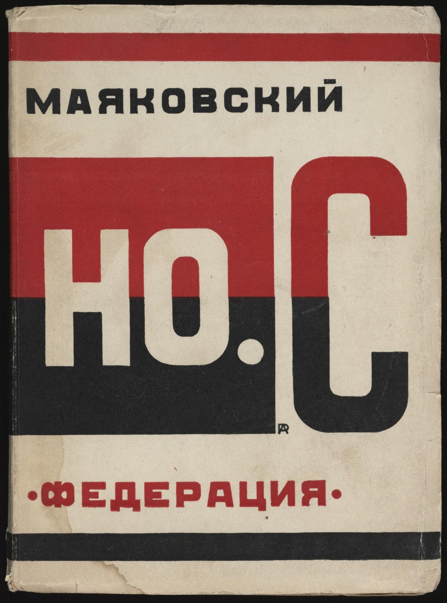 Aleksandr Rodchenko No. S. (Novye stikhi)1928