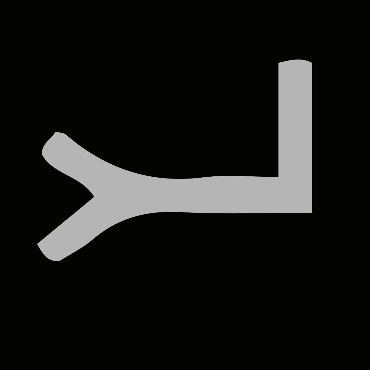 Yod: arm & hand, work, deed