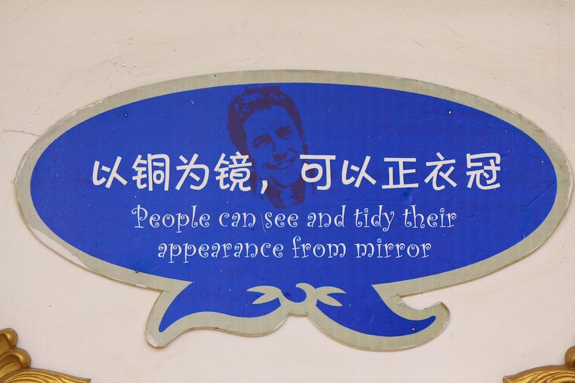 Sign at a theme park in Chong Ching, China