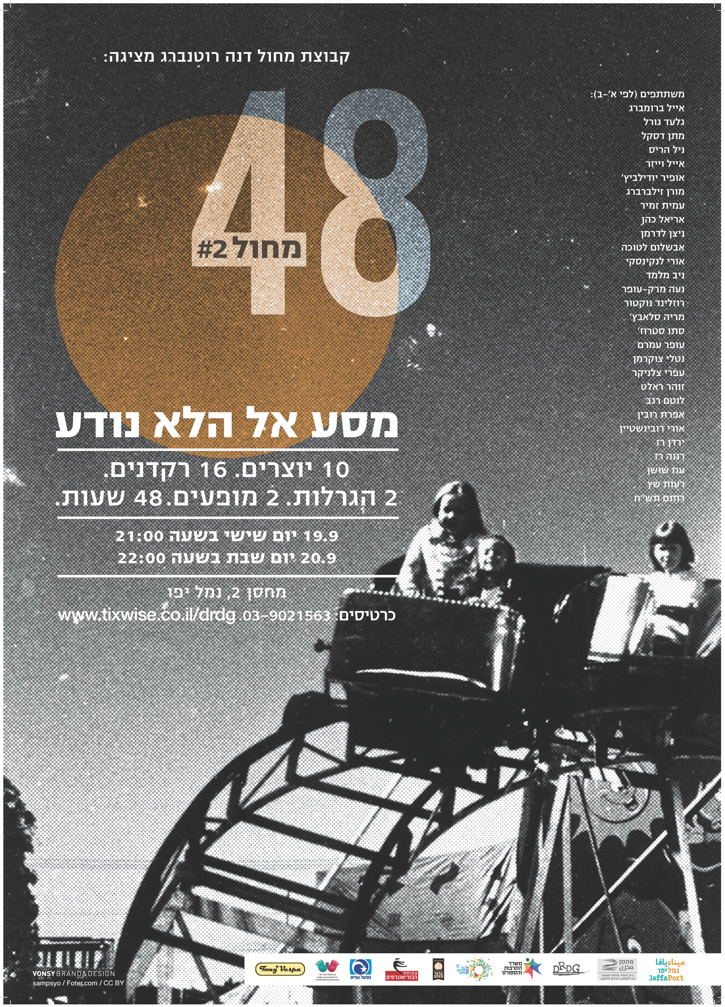 48 2nd edition poster.jpg