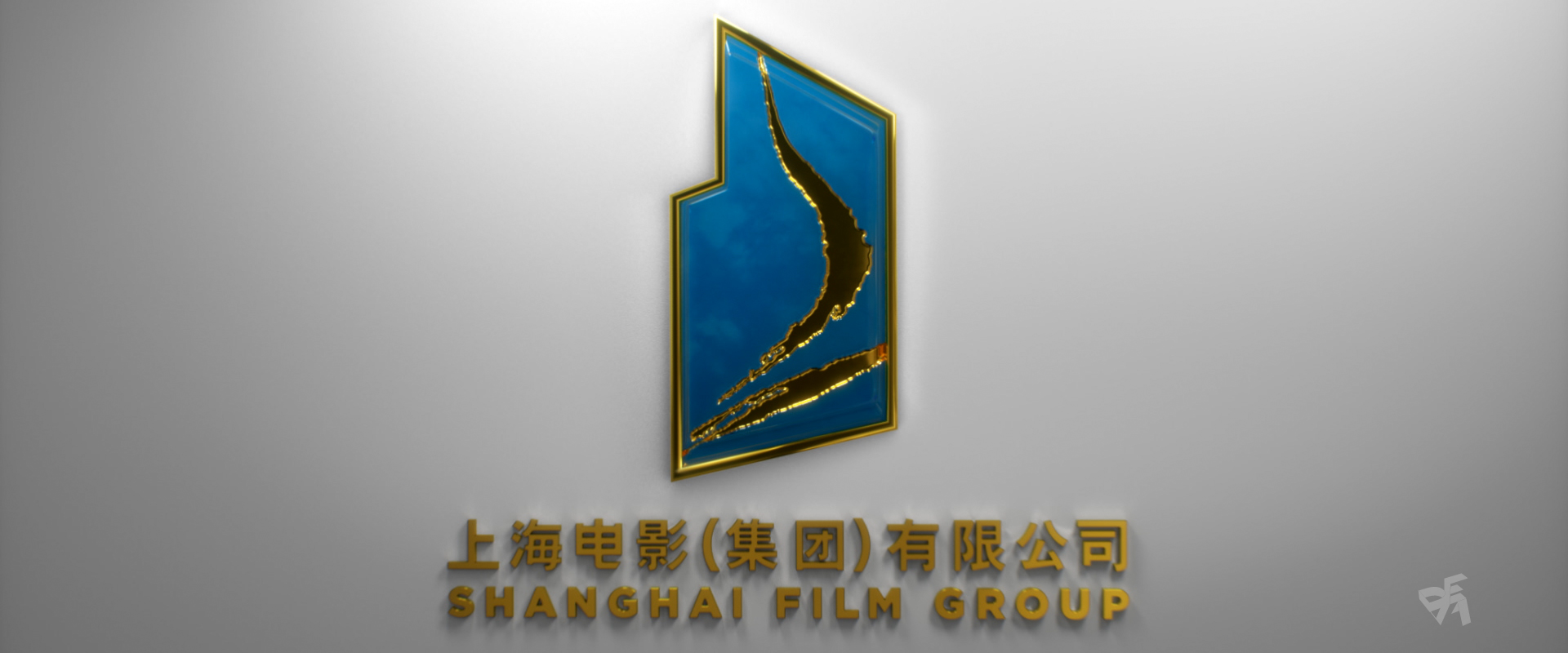 ShanghaiFilmGroup_STUDIOLOGO_06.jpg