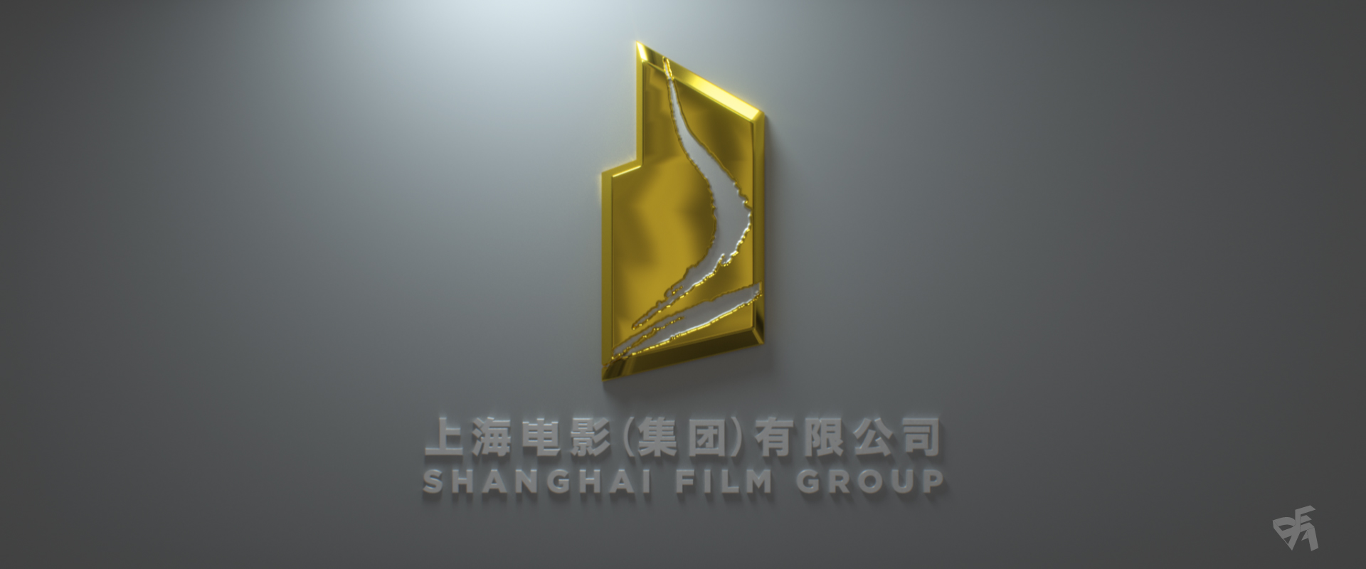 ShanghaiFilmGroup_STYLEFRAME_02.jpg