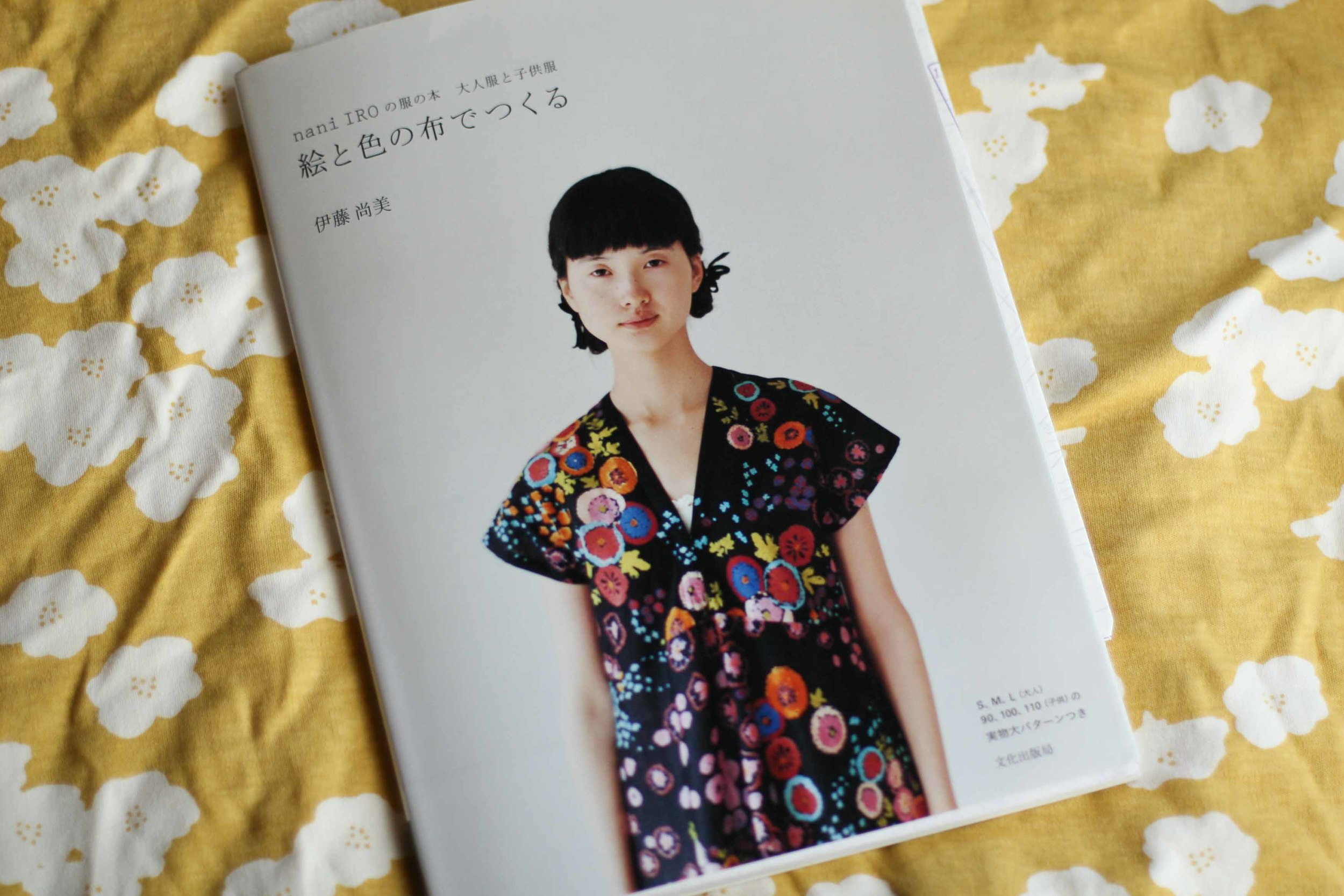 A favourite Japanese sewing book.