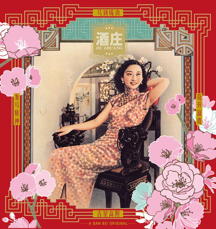 JZ_CNY_Card_2014