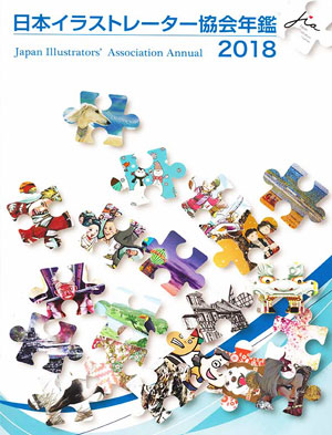 Book  - Japan Illustrator's Association Annual