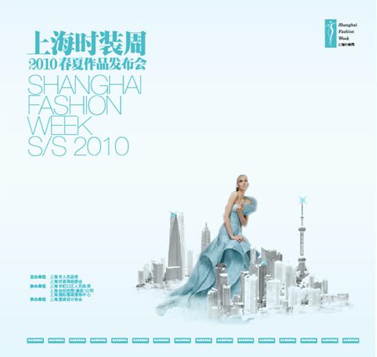 上海时装周封面.jpg