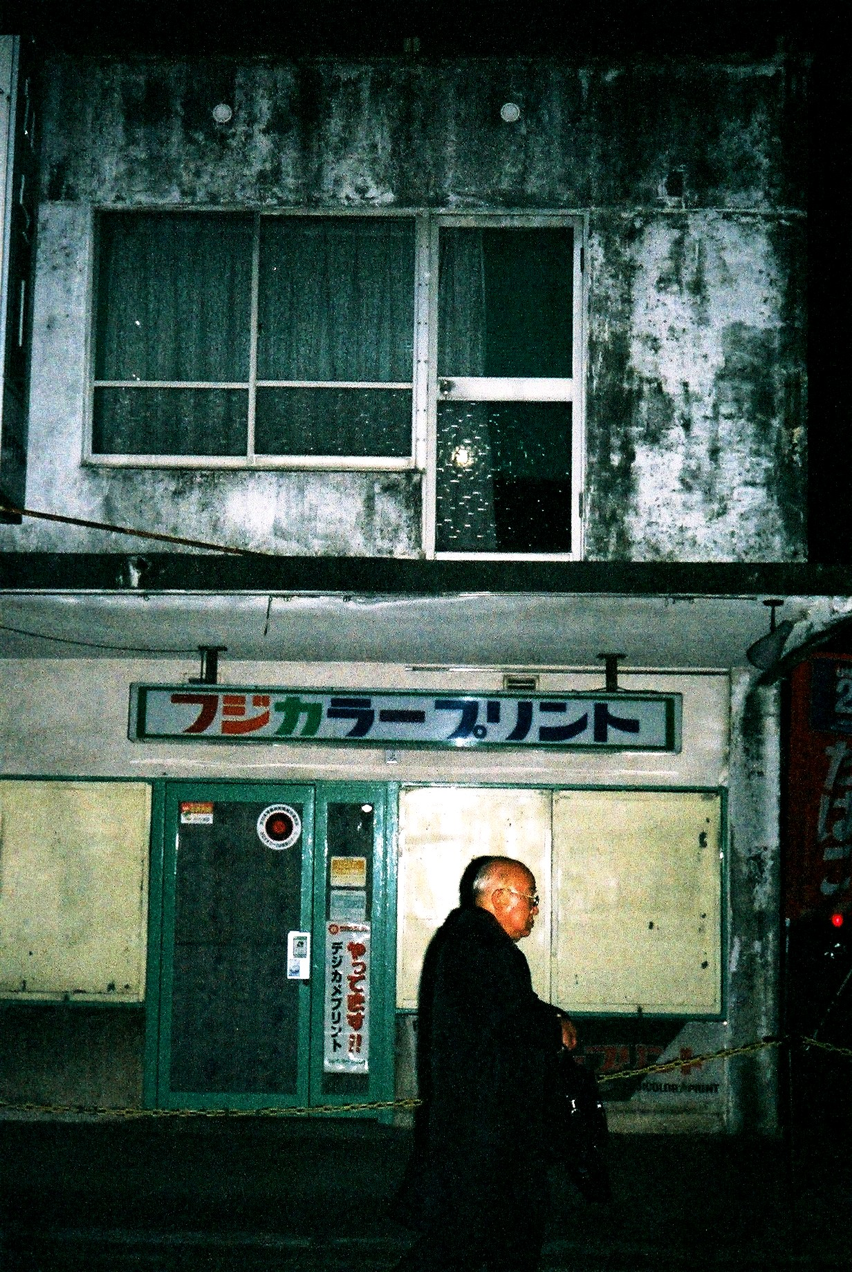 machida, tokyo / 2013