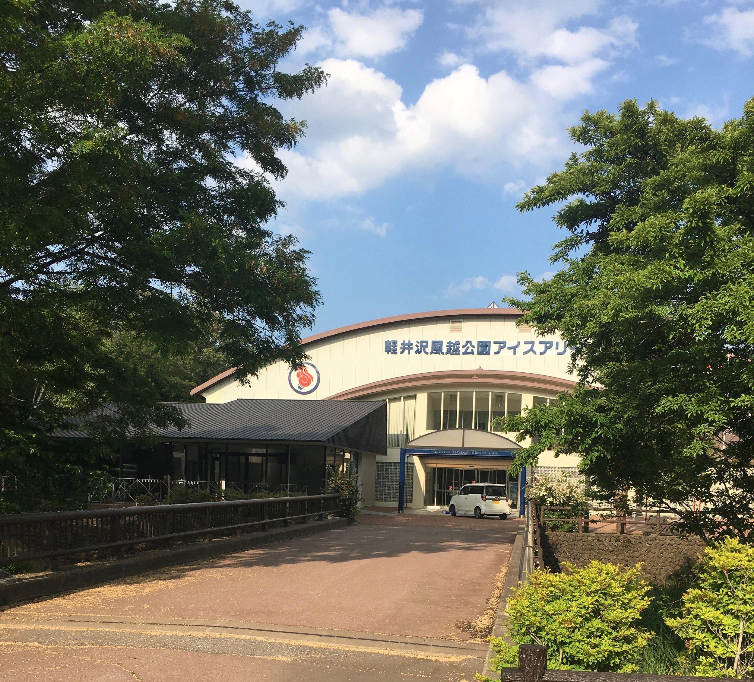 The ice rink where the Karuizawa Fairys play.