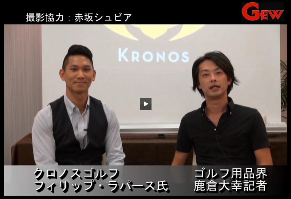 Japan's Golf Equipment World interviews Kronos Golf's founder Phillip Lapuz.