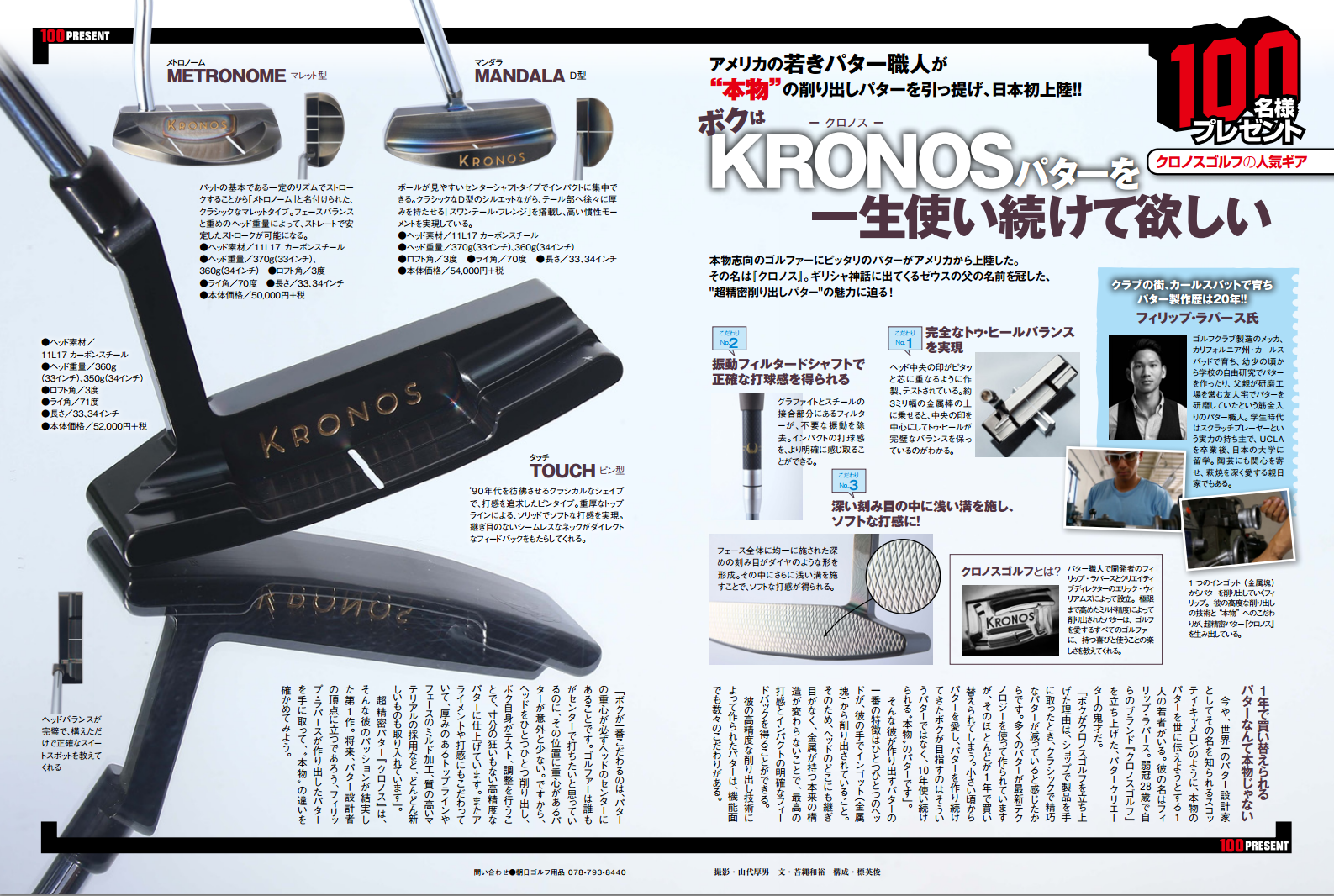Kronos putters were recently featured in one of Japan's most widely distributed magazines Alba. For more information on Alba golf magazine check out their  website  .