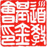 DaoistSeal.jpg