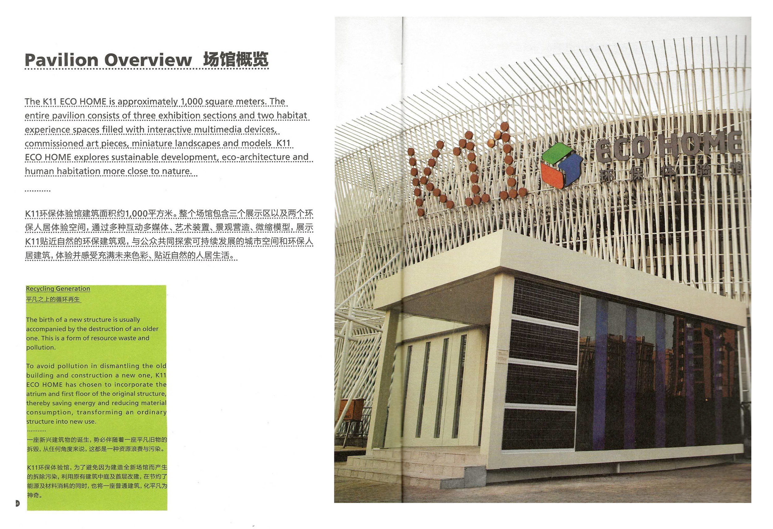 People, Nature as One, B-Home Beijing, CHINA Expo Design, Built 2006  Plan and Exterior for 1,000 square meter space. Bamboo, Rope, White Paint