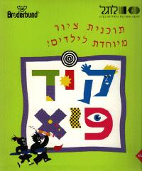 Hebru Version of Kid Pix