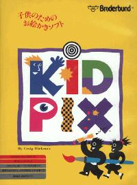 Japanese version of Kid Pix