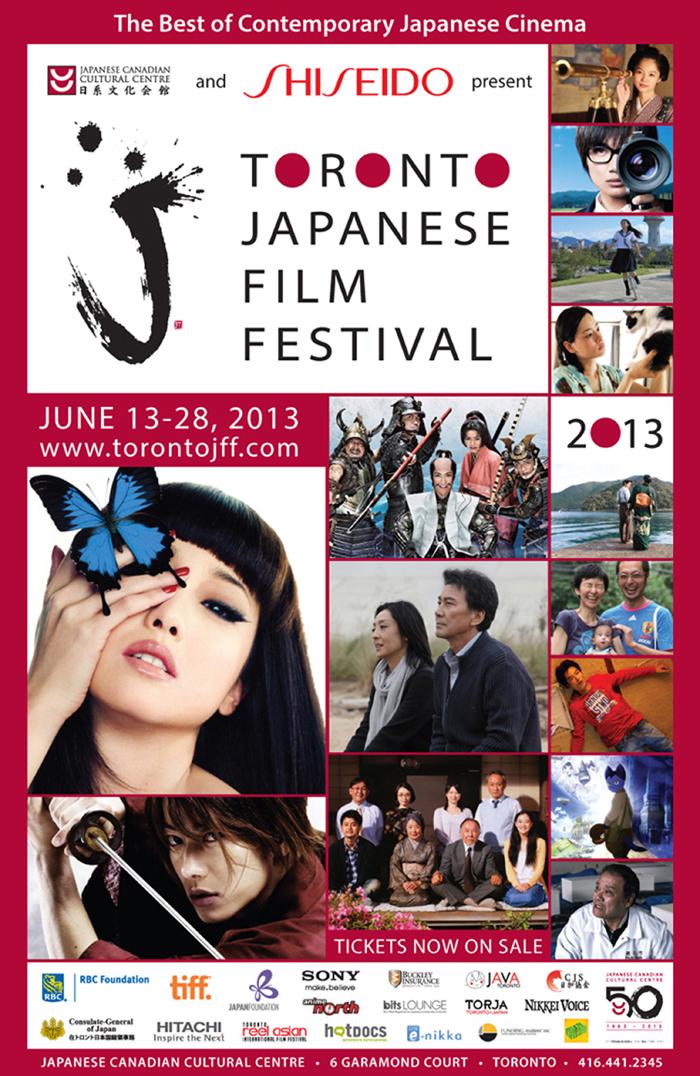 2013toronto japanese film festival_1_end700_gray.jpg