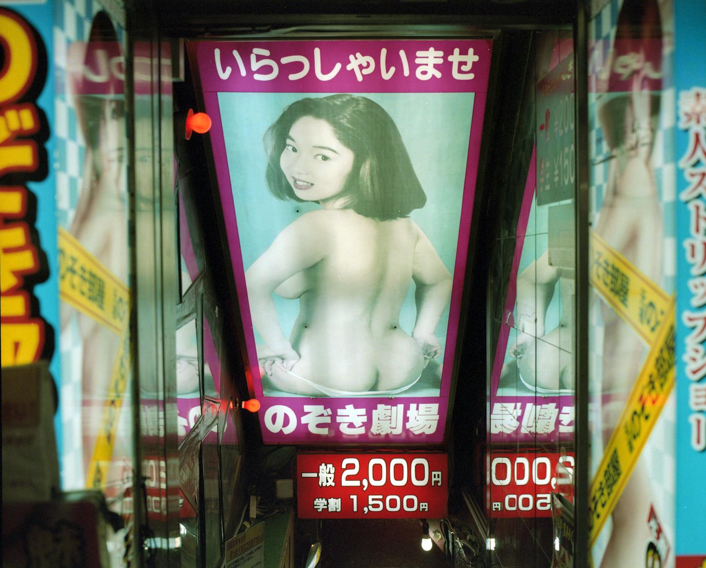 Kabukicho-293.jpg