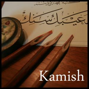 kamish.jpg