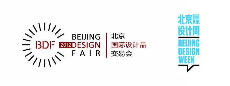 Beijing Design Fair 2.jpg