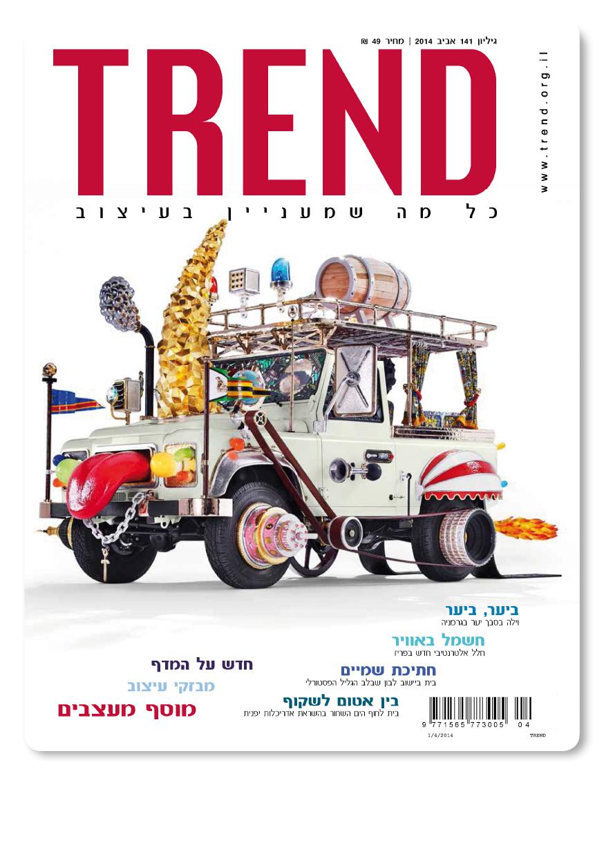 TREND- Israel 04/2014