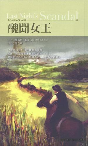China-Last-Night's-Scandal-LLC.jpg