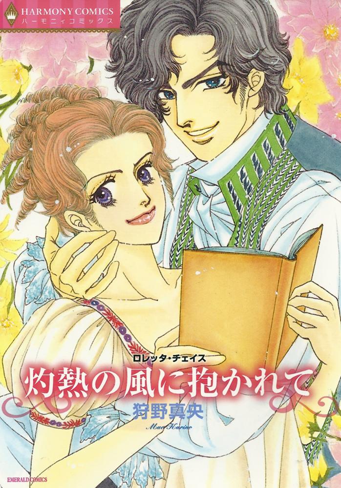 Japan Manga Mr Impossible.jpg